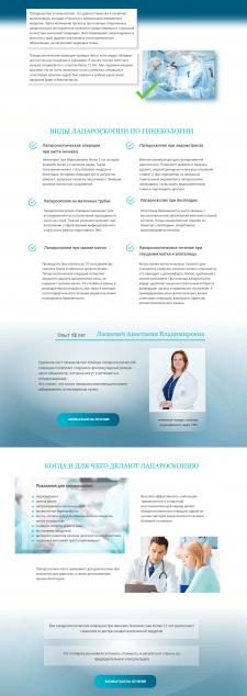 сайт клиника 1