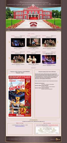 Бизнес-сайт Театр Корифеев