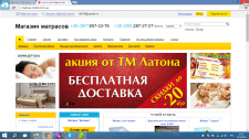 Доработки сайта по продаже матрасов