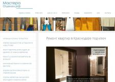 Сайт ремонт квартир в Краснодаре под ключ
