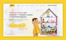 Лендинг по продаже домиков для игрушек