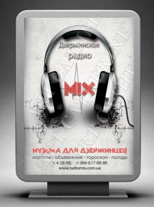 """Лайтбокс Радио """"Микс"""""""