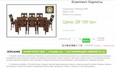 Столовый комплект из ротанга