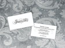 "визитки ""Sakelari"""