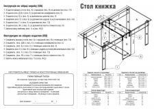 Инструкция по сборке мебели