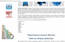 рекламная статья на сайт трубопроводной арматуры