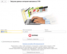 Обработка Импорта с Bitrix в УНФ 1.6.10.2