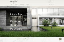 Сайт для компании GrandTopDesign