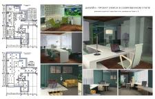 Дизайн-проект офиса в современном стиле
