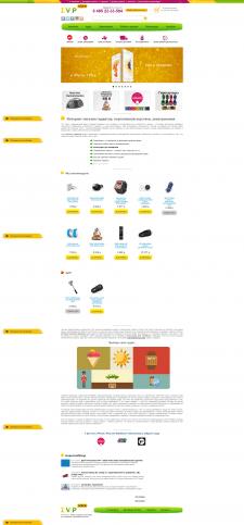Доработки сайта IVPStore