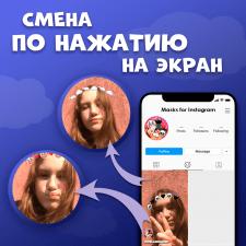 Маска Instagram - PandUP