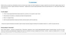 """Текст о компании для сайта """"Пилотехник"""""""