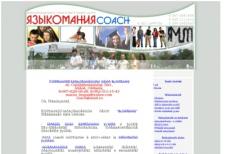 Интерактивные языковые курсы Языкомания в Донецке