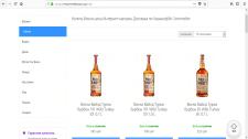 Интернет магазин Алкоголя