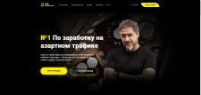 Дизайн + верстка | Многостраничный сайт
