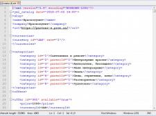 Файл для Розетки в формате XML