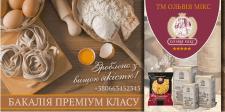 билборд для макаронных изделий ОЛЬВIЯ МIКС