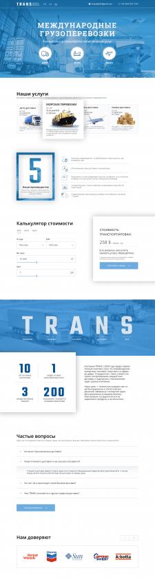 Дизайн сайта для сервиса грузоперевозок