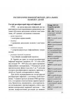 Редагування, коректура книги (мед., укр. мова)