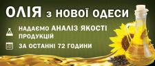 Баннер для производителя растительного масла