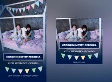 Баннеры для рекламы в Instagram Stories / Post