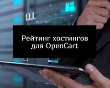 Статья «Рейтинг хостингов для OpenCart»