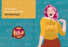 Брендинг для магазина мармелада, лого, анимация...