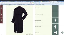 Онлайн-конструктор пальто