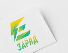 Логотип для компании зарядных станций E-заряд