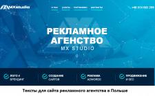 Тексты сайта cтудии MXstudio (Польша)