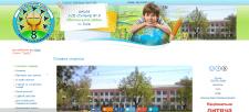 Сайт школы №8  г.Киев