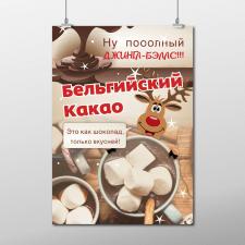 Постер для кафе