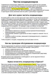 Чистка кондиционеров (продающий текст)