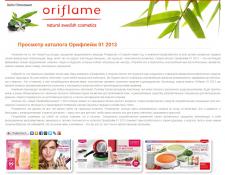 Для каталога Oriflame