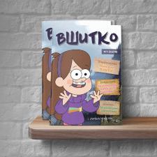 """Дитячий журнал """"Вшитко"""" (Випуск 1)"""