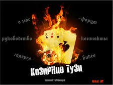 "Флеш-сайт игрового клана ""Ko3uPHue Ty3u"""