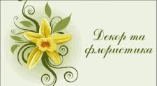 Візитка для салону квітів