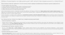 Текст для главной страницы сайта