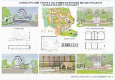 Эскизный проект зоопарка г.ХАРЬКОВ