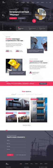 Главная страница для инвестиционной компании