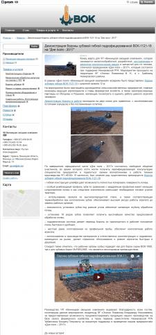 """Написание обзора мероприятия """"День поля-2017"""""""