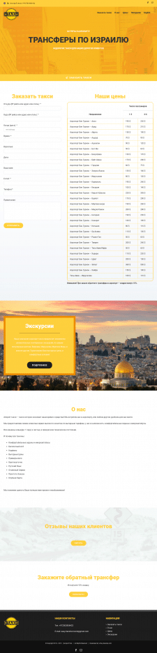 Разработка лендинга Airoport Taxi Israel на WP