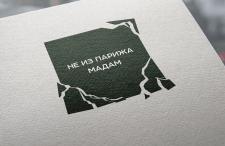 """Логотип для промо-футболок """"Не из Парижа, мадам"""""""