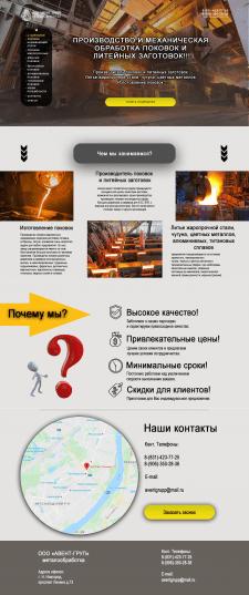 "Дизайн сайта ""pokovki.ru"""