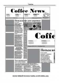 "макет газеты ""Coffe News"""