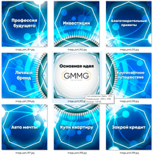 Инсталендинг для GMMG