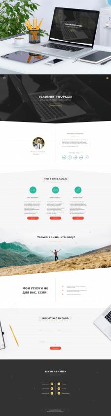 Landing Page веб-дизайнера