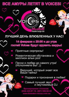 """Плакат """"VOICES"""""""