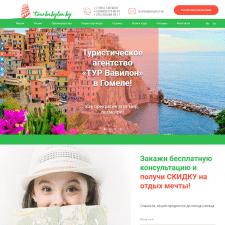 Разработка сайта для тур. агенства «ТУР Вавилон»