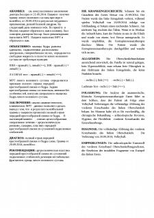 Анамнез (медицина, переклад рос.-нім.)